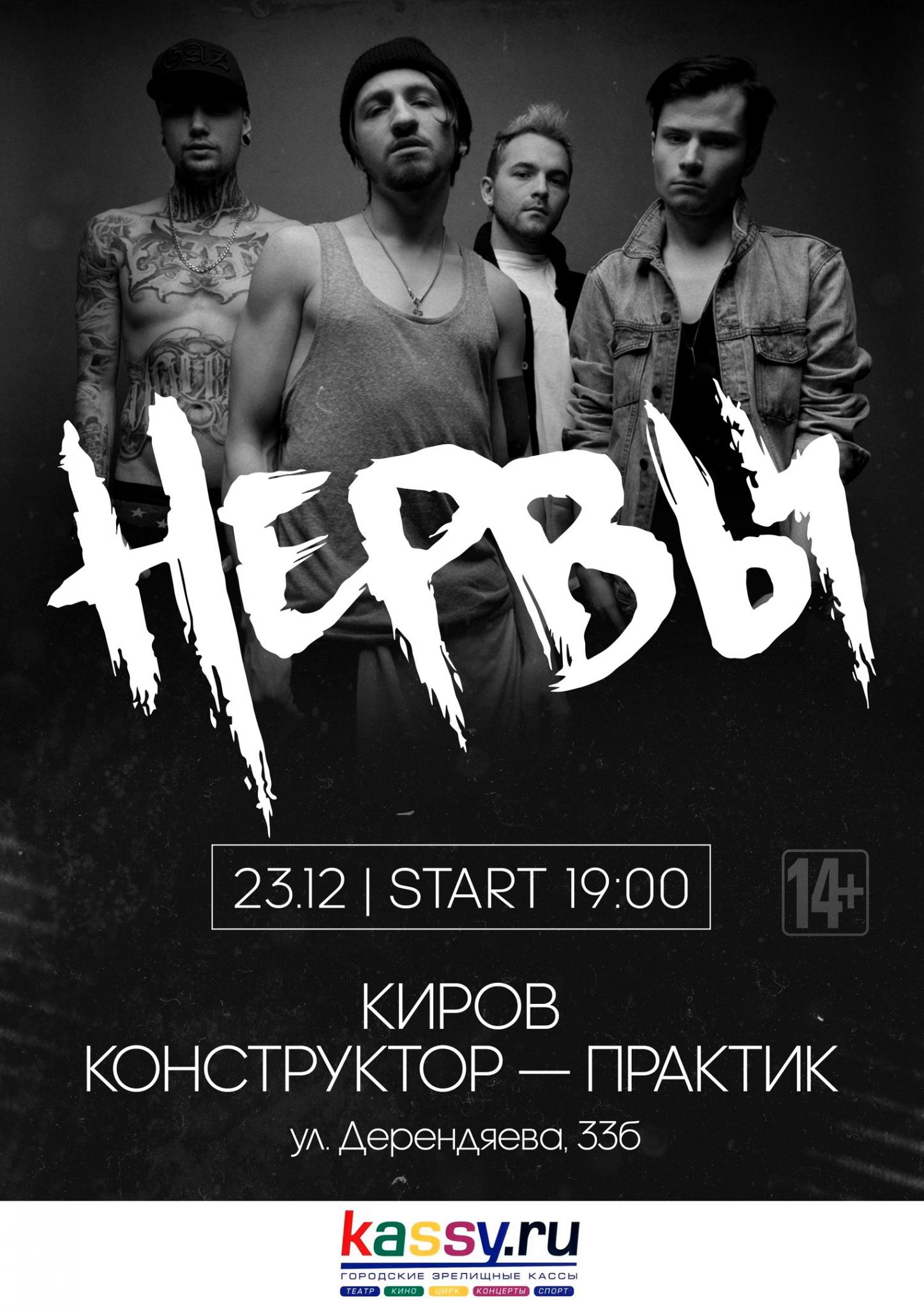 Афиша киров 2016 концерты афиша спб концерты розенбаума