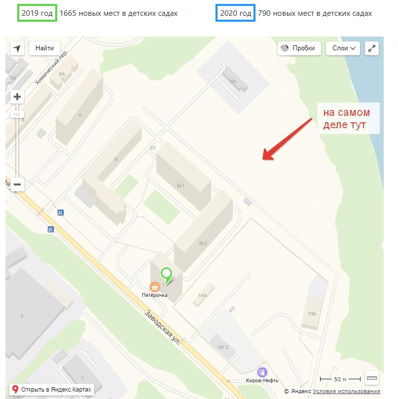 карта водителя киров срочно