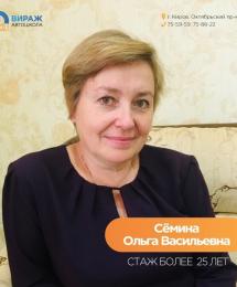 Семина Ольга Васильевна