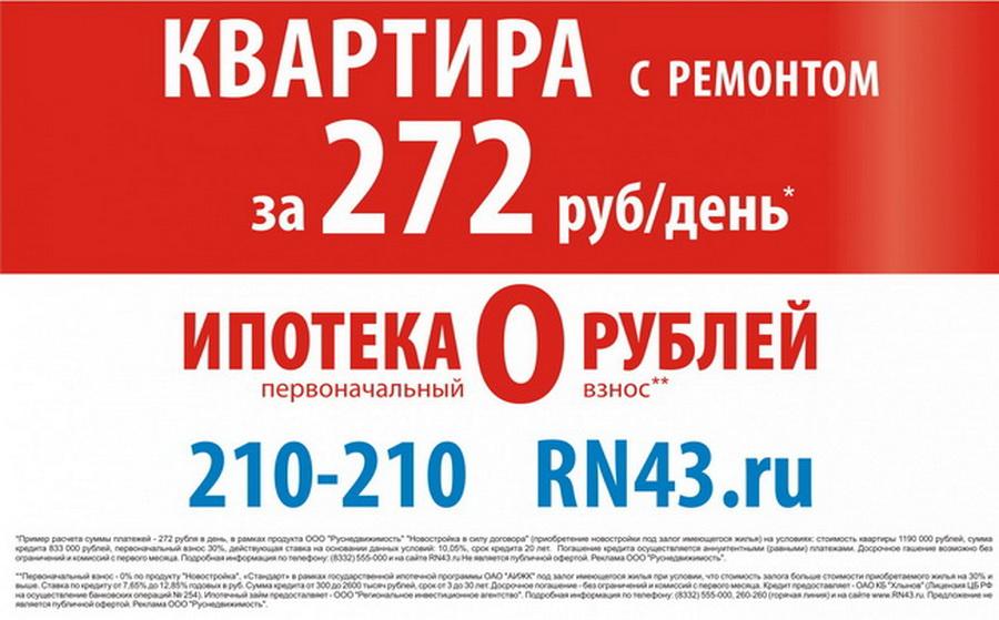всегда хотят ипотека киров без первоначального взноса поиск работа Санкт-Петербурге