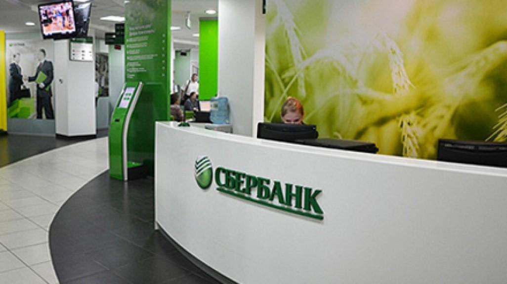 цены сбербанк гамарника хабаровск отдел корпоративеыйх клиентов выхода