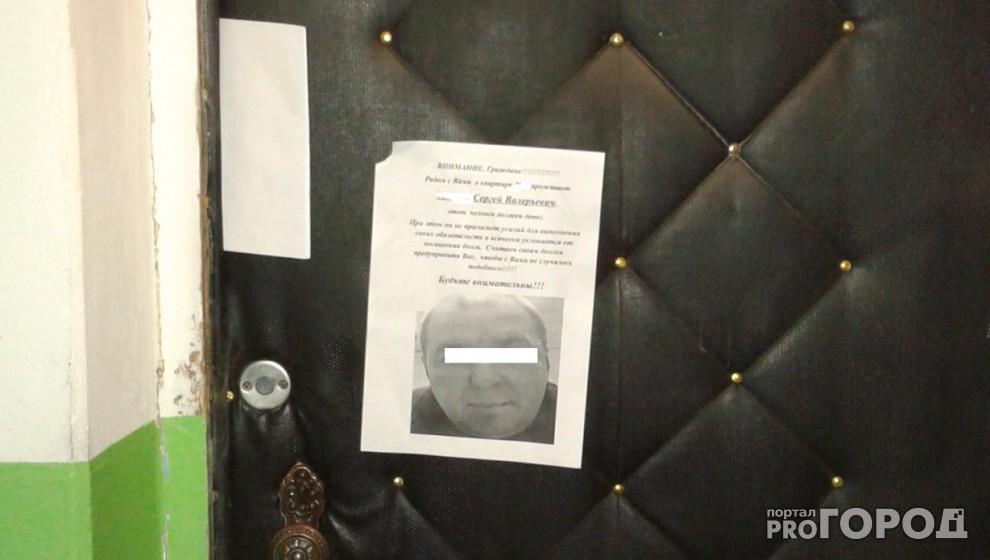 Произвол коллекторов: в Кирове подъезд обклеили фотографиями должника