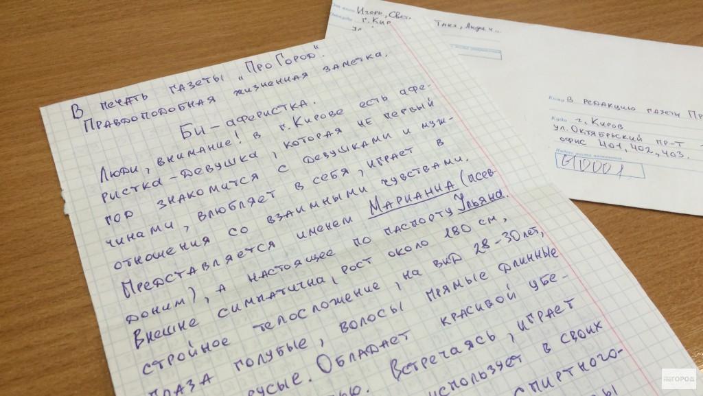 красивое письмо для не знакомой девушке
