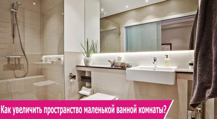 9 простых советов, как расширить пространство ванной