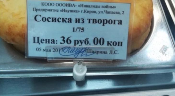"""На """"Пикабу"""" посмеялись над необычными сосисками из Кирова"""