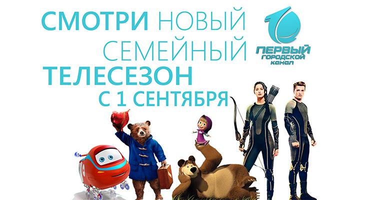 """На """"Первом городском канале"""" стартует новый телесезон"""