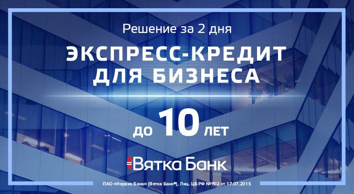 Новая линейка кредитов для бизнеса в «Вятка Банке»!