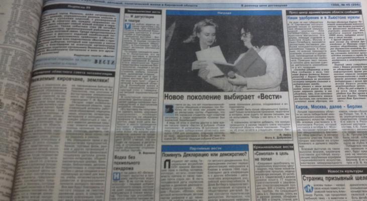 О чем писали кировские газеты 20 лет назад: жестокие убийства в праздники и вандализм на новом мосту