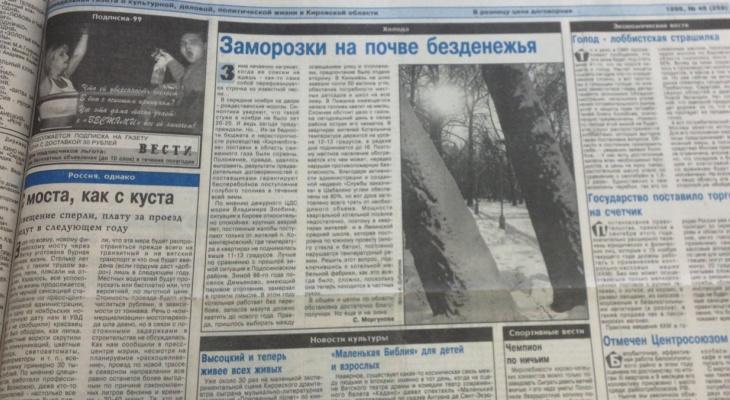 О чем писали кировские газеты 20 лет назад: слухи о тайном отстреле бандитов и кризис кинотеатров