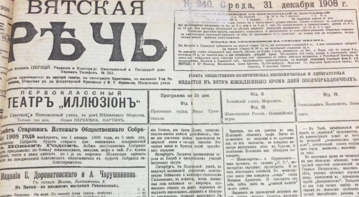 Новый год в Вятке 110 лет назад: фильмы в электротеатрах и шампанское в общественном собрание