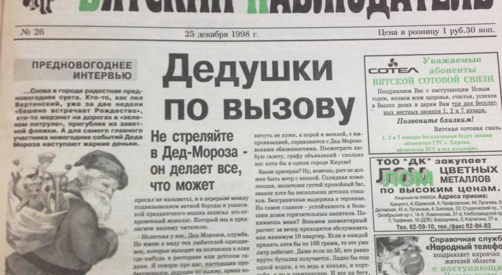 О чем писали кировские газеты 20 лет назад: выдача зарплаты за весь год и массовое закаливание в Кирсе