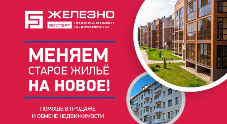 Поможем переехать в квартиру мечты!