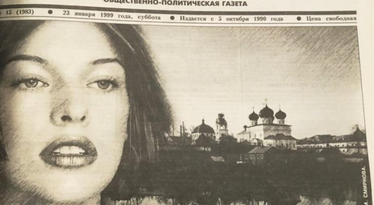 О чем писали кировские газеты в 1999 году: чертовщина в Вахрушах и «Полет» уже не тот