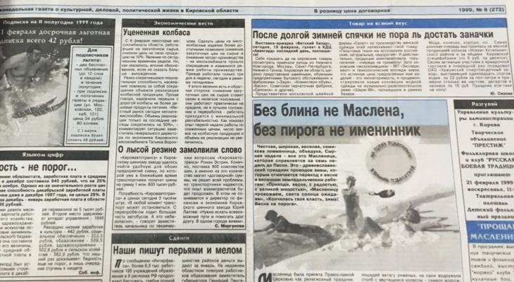 О чем писали кировские газеты 20 лет назад: похищение икон и пенсионеры изучают джакузи
