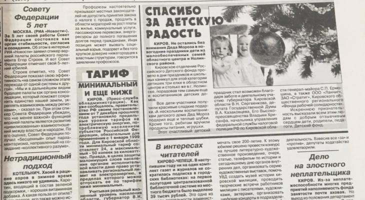 О чем писали кировские газеты 20 лет назад: НЛО в Вятских Полянах и раздача кур в Коминтерне