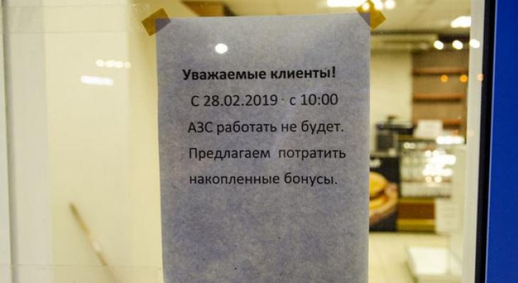 Крупная сеть АЗС прекратила свою работу в Кировской области