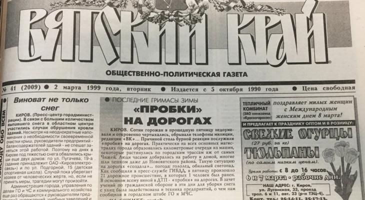 Смешная кража, оживший удав и ДТП с участием губернатора: о чем писали кировские газеты 20 лет назад