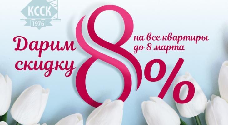 Достойный подарок: Кировский ССК дарит скидку 8% на квартиры!