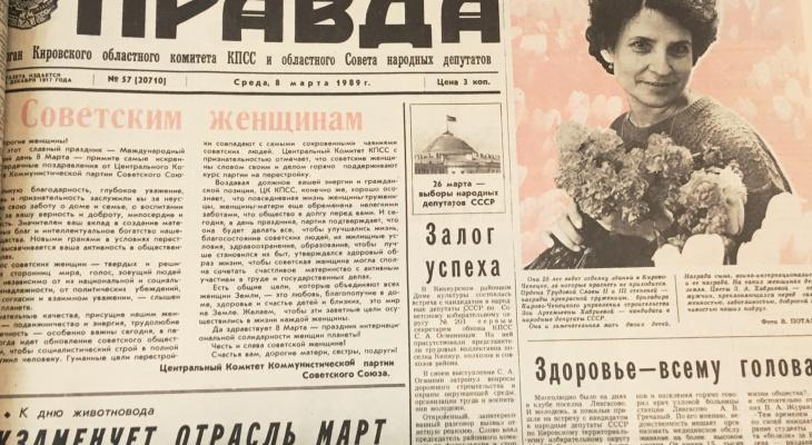 Международный женский день. О чем писали кировские газеты 30, 20 и 10 лет назад?