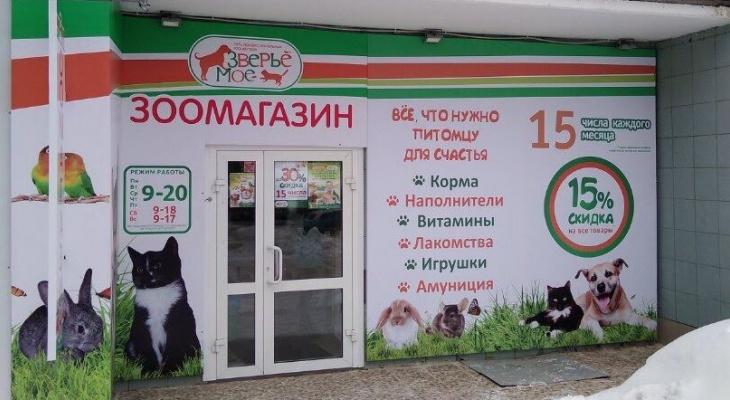 Открытие зоомагазина в Кирове: «Зверье Мое» теперь есть на улице Ленина, 20