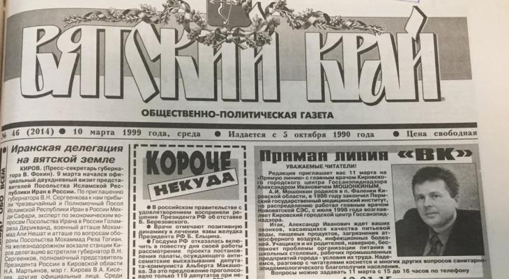 """""""Такого снега не было 170 лет"""": о чем писали кировские газеты 20 лет назад?"""