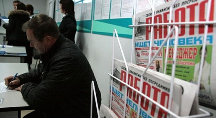 Известно, какое место занимает Кировская область по уровню безработицы