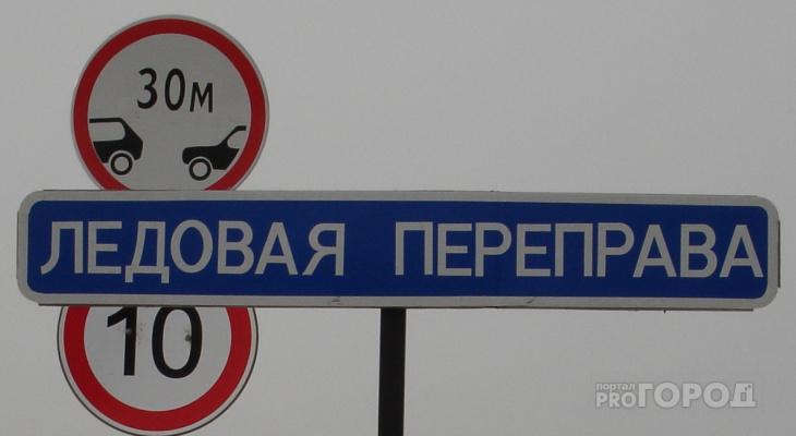 В Кировской области закрыли все ледовые переправы