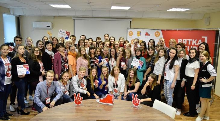 В Кирове пройдет молодежный образовательный форум  «Вятка Future»