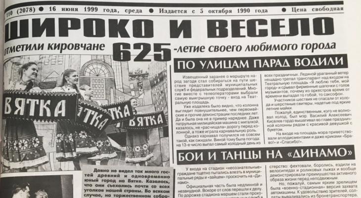 О чем писали в Кирове 20 лет назад: история рабовладельца и разоблачение сникерса
