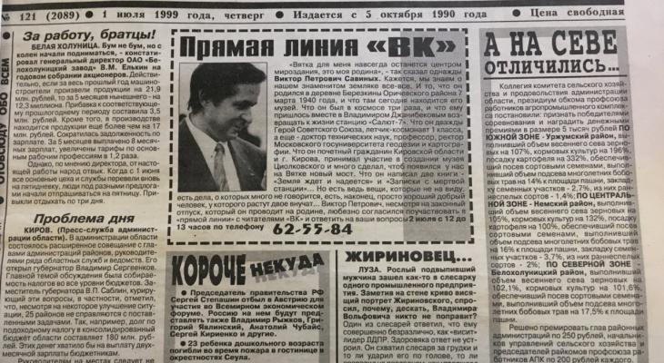О чем писали газеты 20 лет назад: убит сын начальника милиции, заводы осваивают Интернет