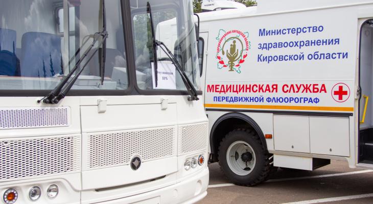 Флюорографические обследования стали доступнее жителям районов Кировской области