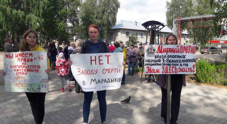 """На четвертую акцию против """"Марадыковского"""" приехали жители других регионов"""