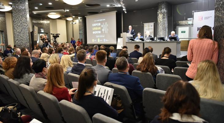 На II Урбанистический форум в Кирове потратят более миллиона