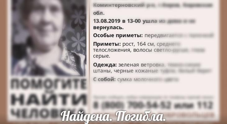 В Кирове пропавшую пенсионерку с палочкой нашли погибшей