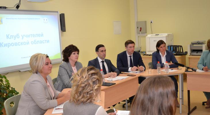 В Кирове обсуждается возможность перехода на 12-летнее обучение в школах