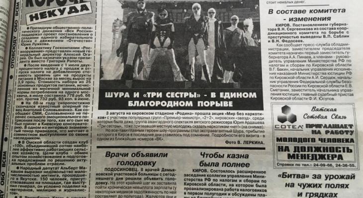 Снежный человек и снайпер из Слободского: о чем писали кировские газеты 20 лет назад