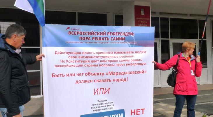 В Кирове проведут митинг, чтобы потребовать референдум о Марадыковском