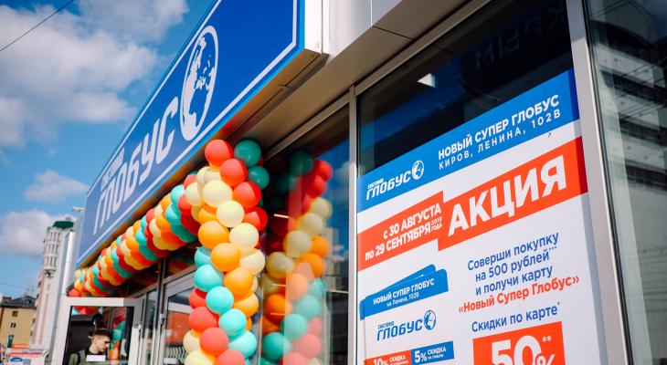 У филармонии открылся обновленный супермаркет «Система Глобус»