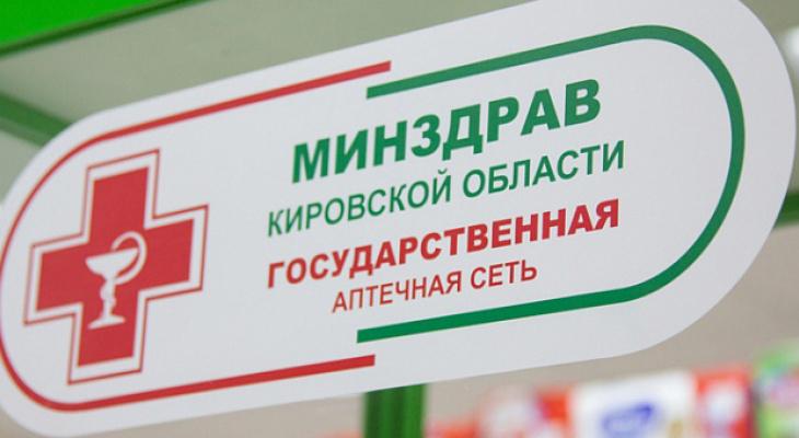 Проект по лекарственному возмещению будет осуществляться еще в семи районах Кировской области