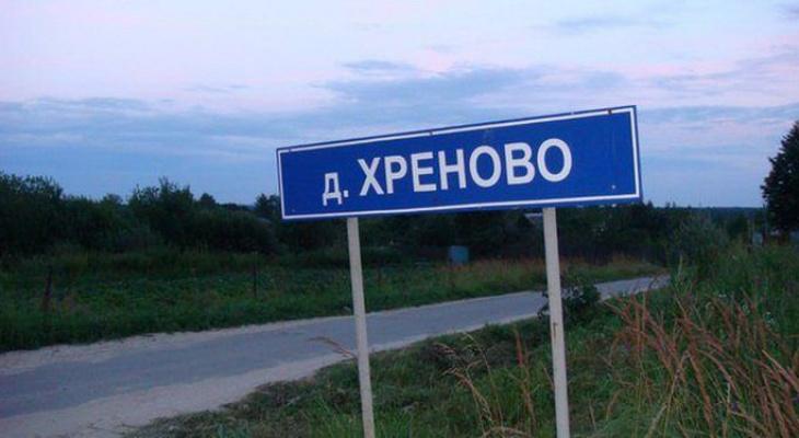 Жители Кировской области выбрали самое смешное название населенного пункта