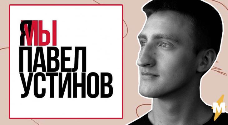 Кировские актеры проведут акцию в поддержку Павла Устинова