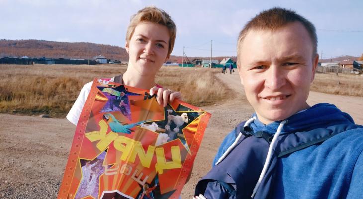 """""""Уехали в Читу, чтобы радовать детей"""": кировские путешественники о новой работе"""
