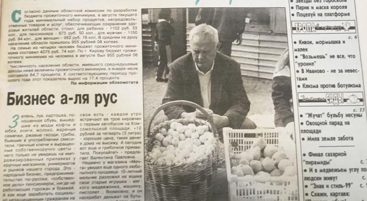О чем писали газеты 20 лет назад: Ельцин и жених его внучки как враги кировчан