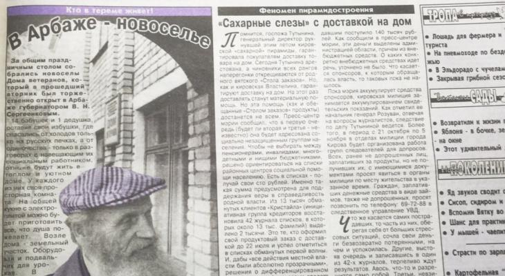 О чем писали газеты 20 лет назад: героиновые банды и кража тапочек у Киркорова