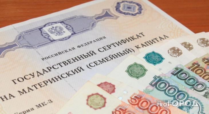 Семейный капитал: известно, сколько жителей Кировской области обратились за новой выплатой