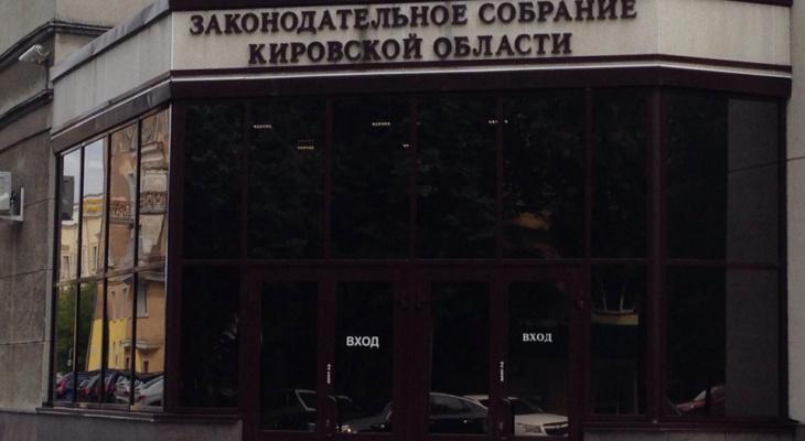 В середине ноября в Кирове выберут председателя Заксобрания