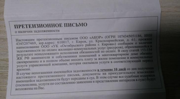 Очередной развод: кировчанам пришли квитанции от УК с долгами в десятки тысяч рублей