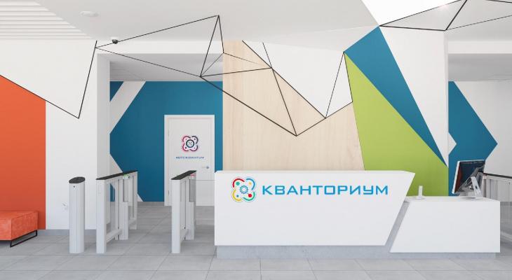 Известна дата старта приема заявок в «Кванториум» Кирова