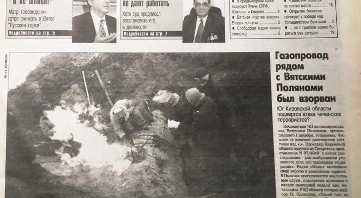 Война пенсионера и чиновников: о чем писали кировские газеты 20 лет назад