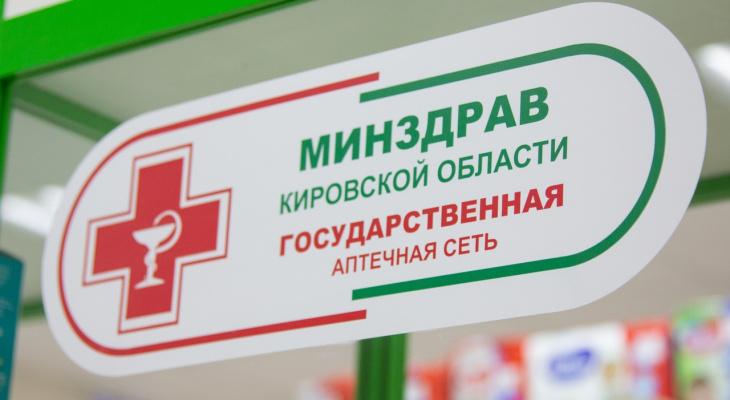 Жителям Кировской области выдано лекарств по 1 200 000 льготным рецептам за год